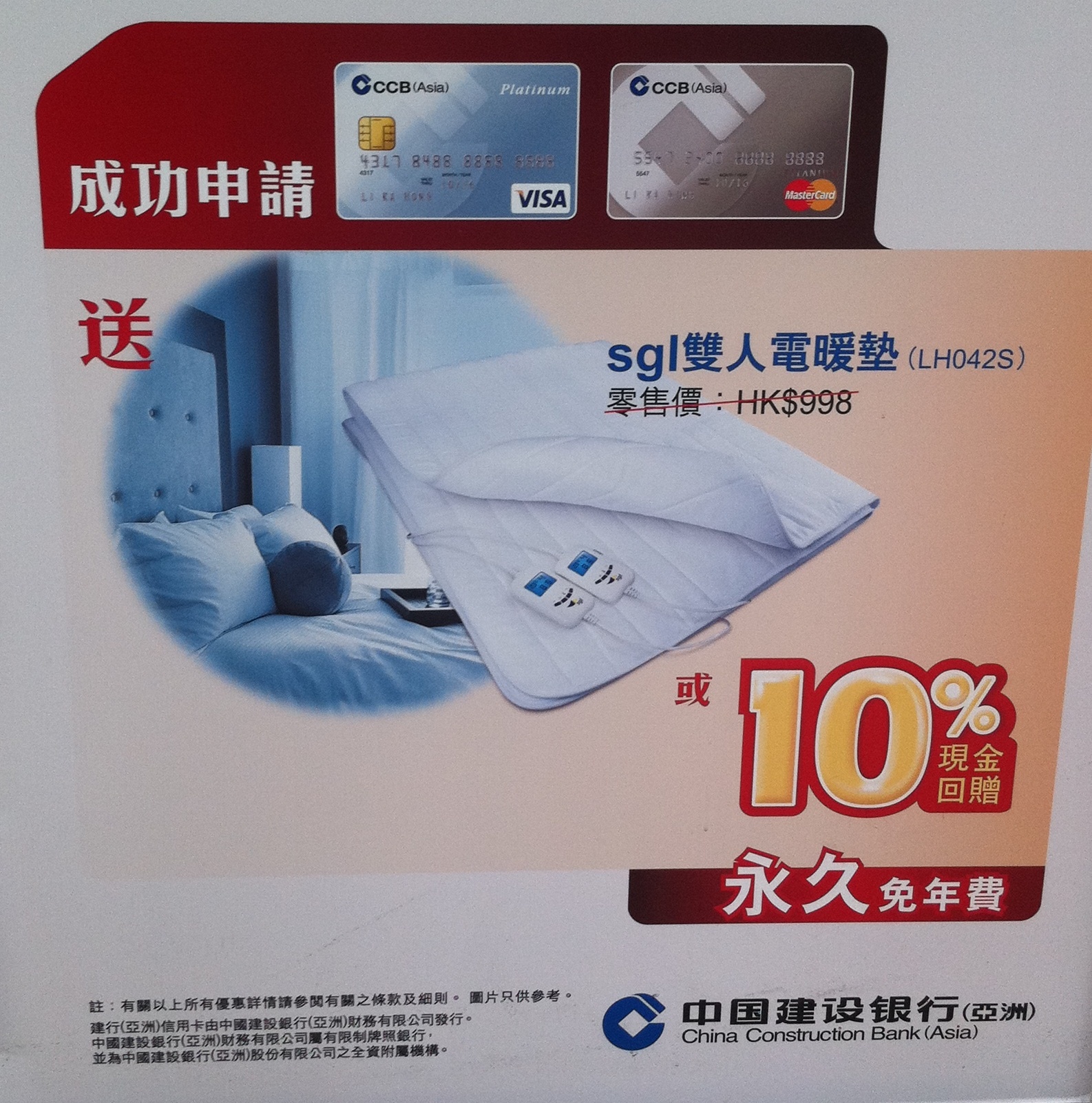 Bank promos   heated blankets