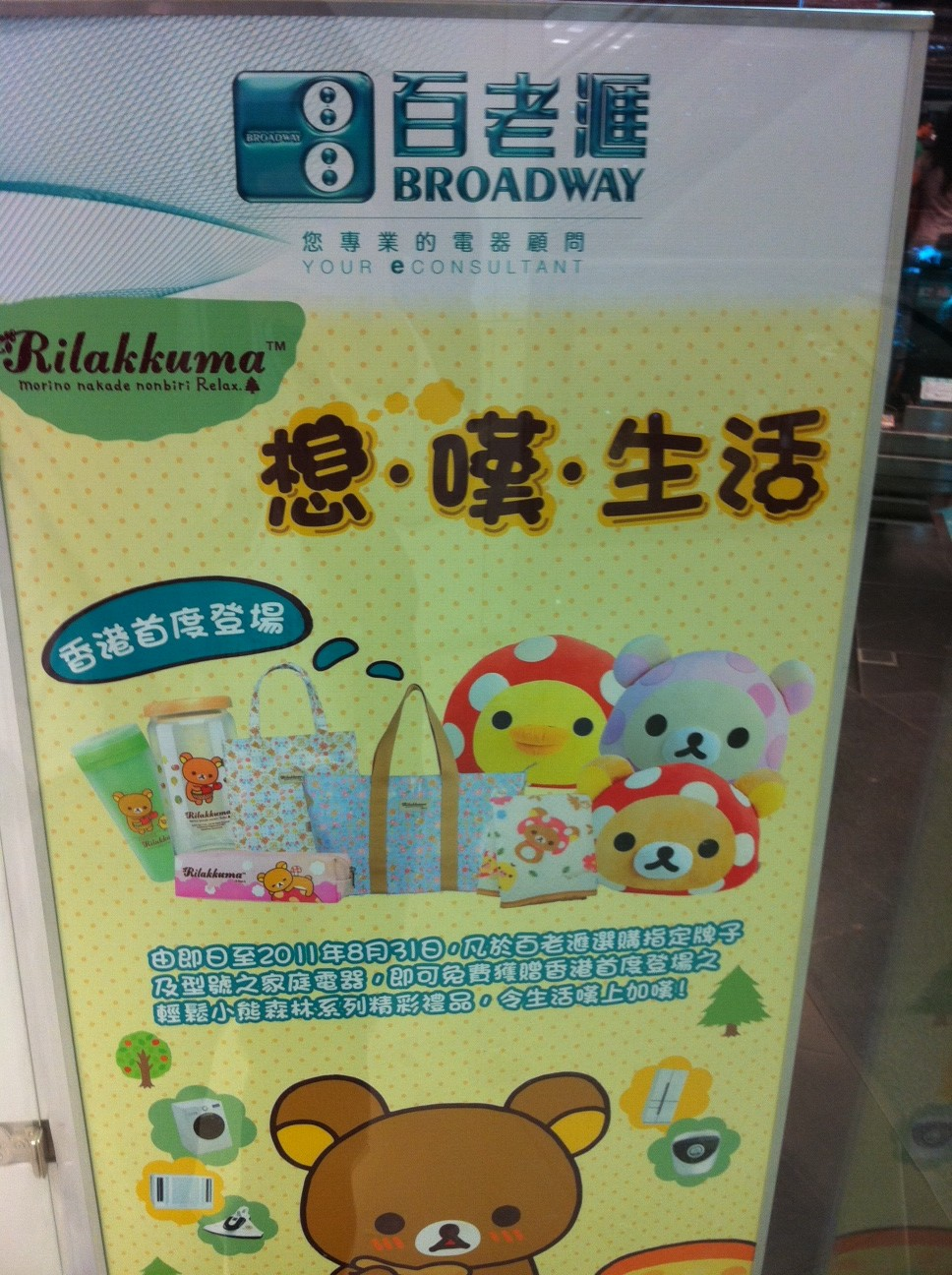 broadway e1312187204382 GWP Promo by Broadway   Rilakkuma license.