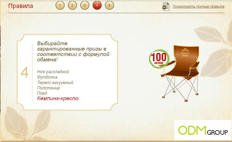 ScreenShot004 Promotional Products from Russia by Donskoy Tabak Cigarettes